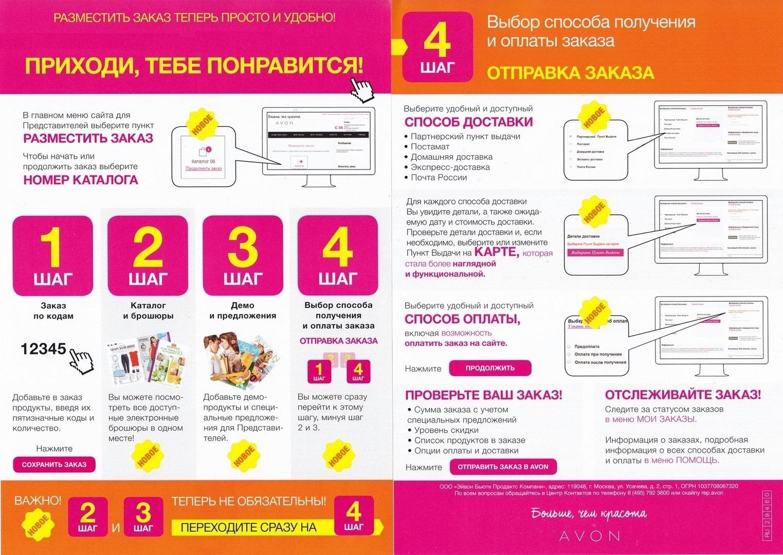 Новые правила отправки заказа Эйвон