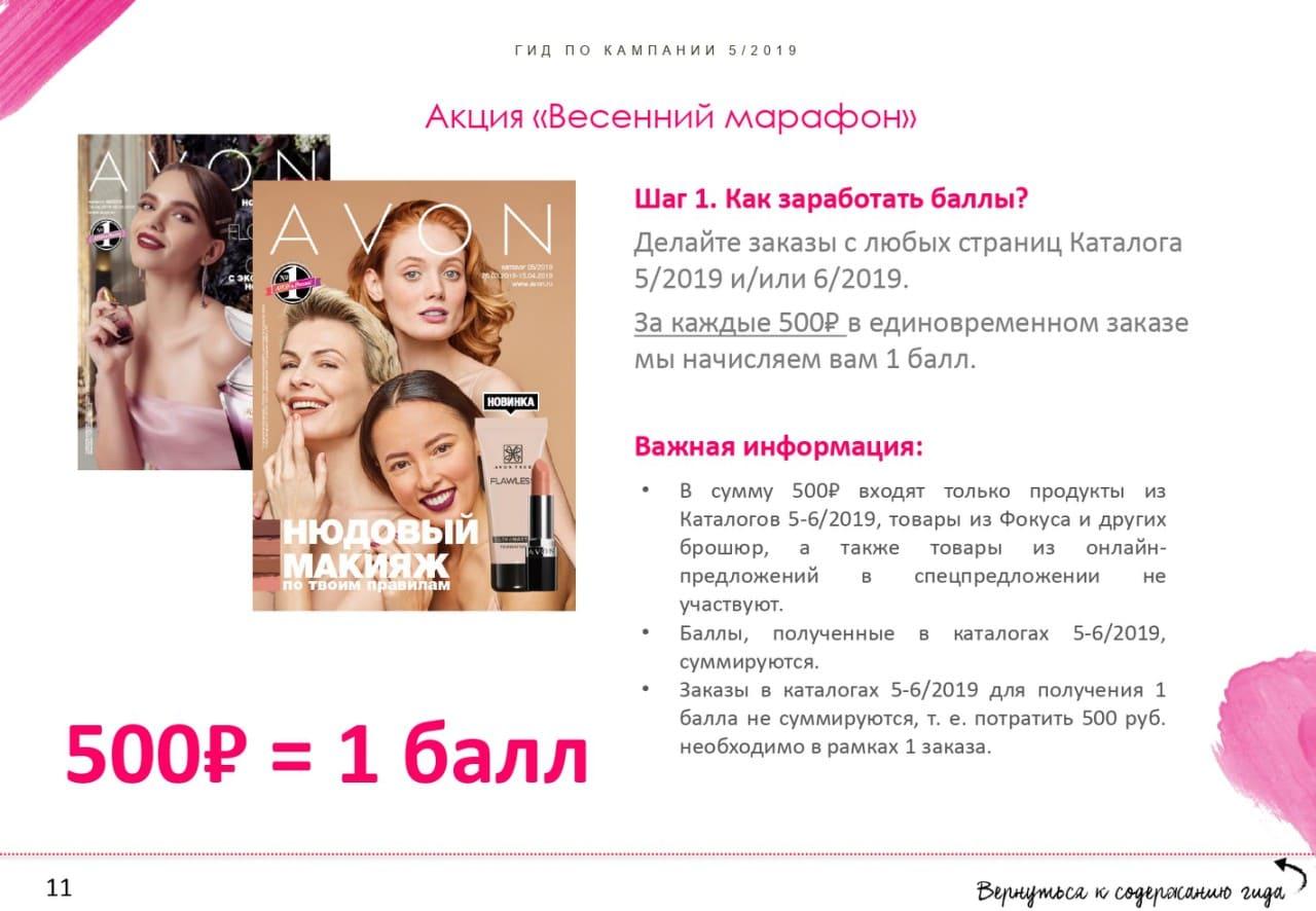 Новая акция для всех представителей Avon